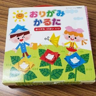 ガッケン(学研)の折り紙かるた(知育玩具)