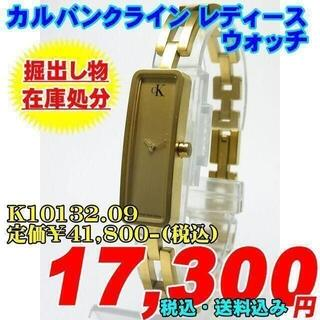 カルバンクライン(Calvin Klein)の掘出し物 カルバンクライン レディース K10132.09 定価¥41,800-(腕時計)