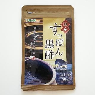 新品 国産 すっぽん黒酢 シードコムス 約1ヶ月分 サプリメント ダイエット