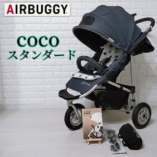 AIRBUGGY - 【付属品多数♡人気カラー】エアバギー ココスタンダード