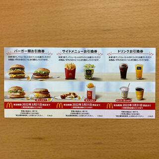マクドナルド(マクドナルド)のマクドナルド株主優待券 バーガー&サイド&ドリンク 各1枚(レストラン/食事券)