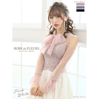 ROBE - ローブドフルール ♡ キャバ ♡ ドレス ♡ ピンク