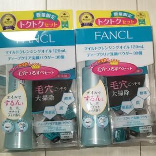 FANCL - ファンケル ディープクリア洗顔パウダー マイルドクレンジングオイル セット×2