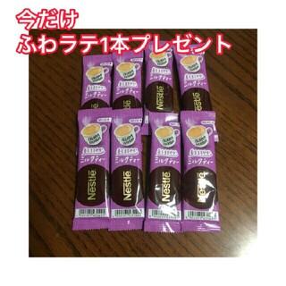 Nestle - 【プレゼント付き】ネスレ 香るまろやかミルクティー 8本