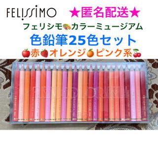 フェリシモ(FELISSIMO)のFELISSIMO フェリシモ カラーミュージアム 色鉛筆 25色セット(色鉛筆)