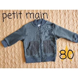 petit main - putit main プティマイン カーキ ジャケット アウター 80 裏起毛