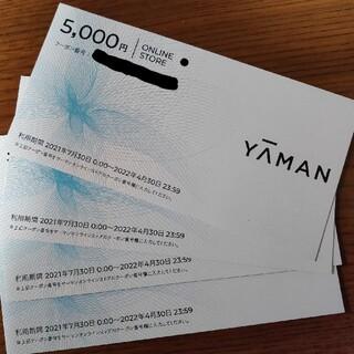 ヤーマン(YA-MAN)の(値下げ)YA-MAN 株主優待券(20000円分)即日発送(ショッピング)