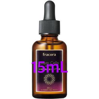 フラコラ - fracoraフラコラ ヒト幹細胞培養エキス原液美容液 15mL
