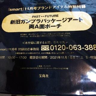 雑誌smart11月号付録新旧ガンプラポーチ