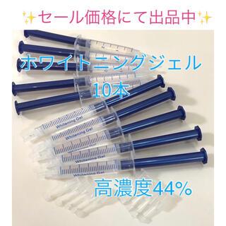☆数量限定割引☆新品未使用品☆ホームホワイトニング ジェル3ml 10本セット