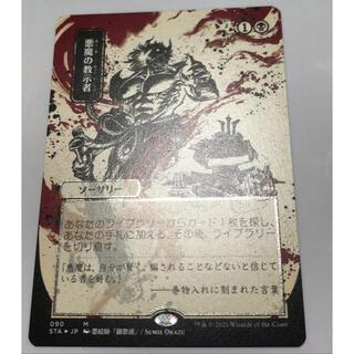 マジックザギャザリング(マジック:ザ・ギャザリング)のMTG STA版日本絵エッチングFoil「悪魔の教示者」(シングルカード)