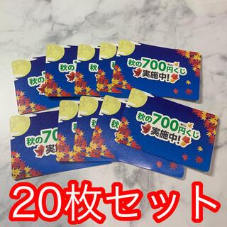 ファミリーマート ファミマ 秋の700円くじ 応募券 20枚(その他)
