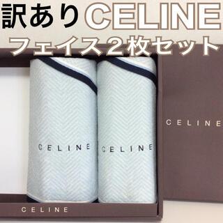 セリーヌ(celine)の訳あり セリーヌ フェイスタオル2枚セット 未使用品 箱から出して発送します!(タオル/バス用品)