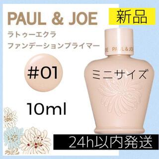 PAUL & JOE - ポールアンドジョー PAUL&JOE ラトゥーエクラ 化粧下地 プライマー