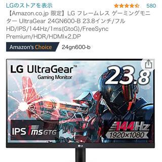 エルジーエレクトロニクス(LG Electronics)のポンズ様専用(ディスプレイ)