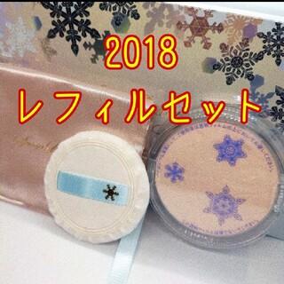 SHISEIDO (資生堂) - ♡【新品未使用❣️】スノービューティー2018 レフィルセット♡