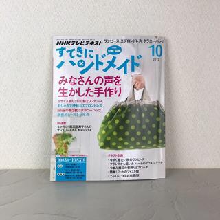 すてきにハンドメイド 2013年 10月号(専門誌)