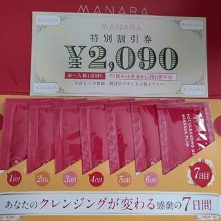 マナラ(maNara)のマナラ ホットクレンジング七日分と特別割引券セット(サンプル/トライアルキット)