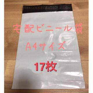 宅配ビニール袋/A4サイズ*梱包用