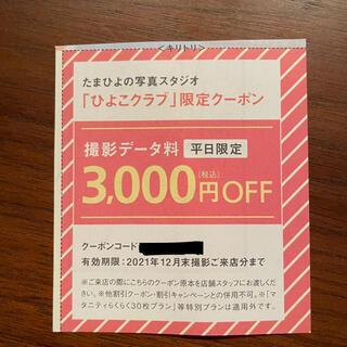 12月末期限⭐︎ 【たまひよの写真スタジオ クーポン】(その他)