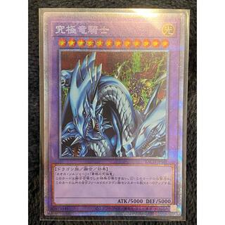 遊戯王 - 遊戯王カード 究極竜騎士 マスターオブドラゴンナイト プリシク