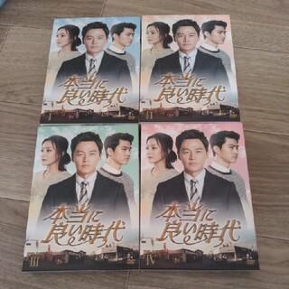 本当に良い時代 韓国ドラマ DVD イ・ソジン キム・ヒソン テギョン