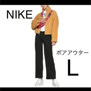 NIKE - 新品!NIKE ボアジャケットL