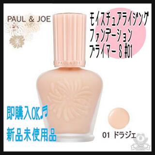 PAUL & JOE - ポール&ジョー モイスチュアライジング  ファンデーション プライマー S