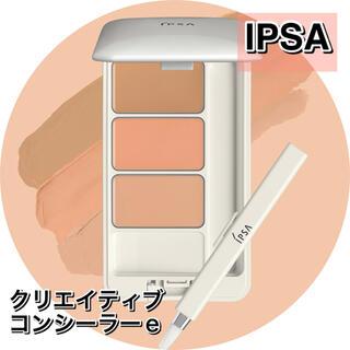 IPSA - IPSA イプサ クリエイティブコンシーラーe 新品未使用箱未開封