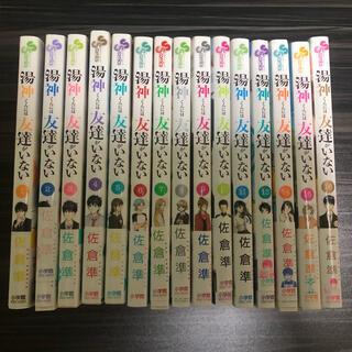 ショウガクカン(小学館)の湯神くんには友達がいない(全巻、12巻のみ欠)+6巻購入特典(少年漫画)