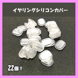 22個入り‼ イヤリング シリコン カバー クリップ式 蝶バネ式