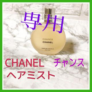 CHANEL - 人気のヘアミスト⭐️未使用 CHANEL チャンス 上品な香り 髪美人香水代わり