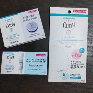 Curel - キュレル サンプル 潤浸保湿 シートマスク、リップバーム、リップクリーム