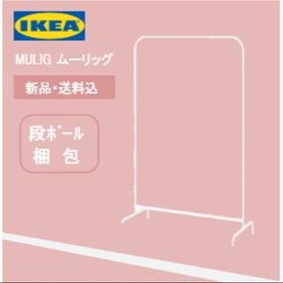 イケア(IKEA)のイケア IkEA シングルハンガーラック 洋服ラック 新品(押し入れ収納/ハンガー)
