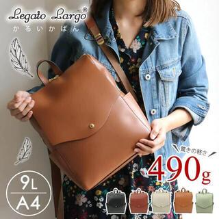 Legato Largo - LegatoLargo かるいかばん リュック レガートラルゴ LGP 0114