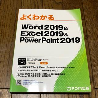マイクロソフト(Microsoft)のWord 2019 & Excel 2019 & PowerPoint 2019(コンピュータ/IT)