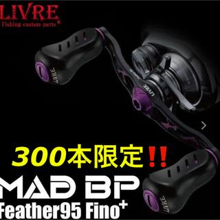 DAIWA - 300本限定‼️リブレ MAD BP Feather95 Fino+