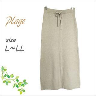 プラージュ(Plage)の【Plage】淡ベージュウール混ニットマキシスカート*プラージュ(ロングスカート)