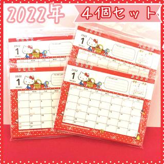 ハローキティ(ハローキティ)のハローキティー 2022年 卓上カレンダー 4個セット  サンリオ(カレンダー/スケジュール)