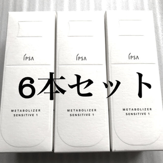 IPSA - イプサ  ME センシティブ1  6本セット