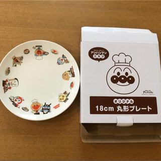 アンパンマン - すかいらーくグループ アンパンマンクラブ オリジナル18cm 丸型プレート 食器
