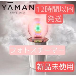 ヤーマン(YA-MAN)の【新品未使用】フォトスチーマー YA-MAN ヤーマン(その他)