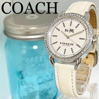 Wendy's & foot the coacher - 14 COACH コーチ時計 レディース腕時計 ホワイト 人気