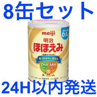 明治 - 【新品未使用】明治ほほえみ 800g×8缶 粉ミルク おまけ付き