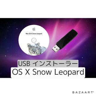 マック(Mac (Apple))のAppleMacOS X Snow Leopard USBインストーラー16GB(PC周辺機器)