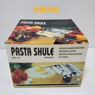 ドウシシャ - PASTA SHULE MOD.150 パスタシューレ  手動式製麺機