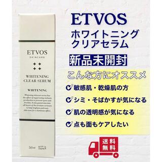 エトヴォス(ETVOS)のETVOS ホワイトニングクリアセラム エトヴォス 美容液 美白 敏感肌(美容液)