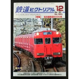 鉄道ピクトリアル【最新号】2021年12月号(専門誌)