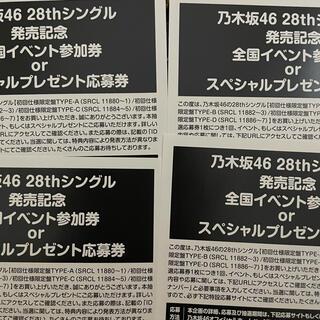 乃木坂46 - 乃木坂46 君に叱られた シリアルナンバー 応募券 イベント参加