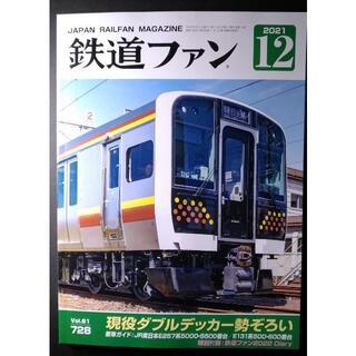 鉄道ファン【最新号】2021年12月号(専門誌)
